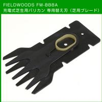FIELDWOODS 充電式芝生用バリカン FW-BB8A 専用替え刃(芝用ブレード)