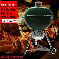 送料無料/Weber Original Premium 22-in Green Kettle Charcoal Grill/並行輸入品/