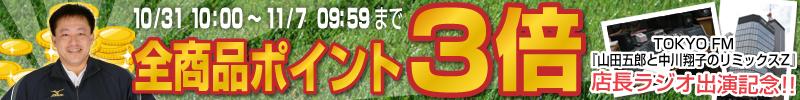 店長ラジオ出演記念。全商品ポイント2倍キャンペーン開催!