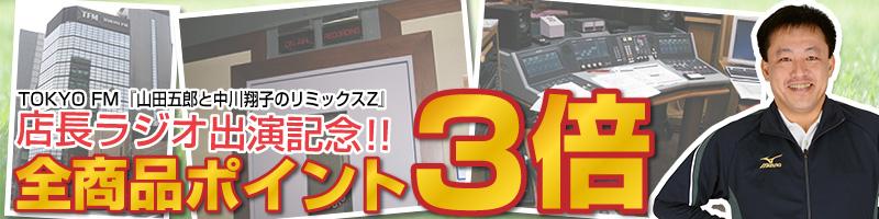 店長ラジオ出演記念。全商品ポイント3倍キャンペーン開催!