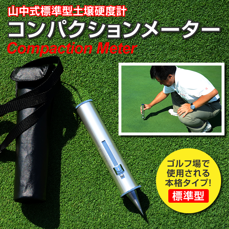 コンパクションメーター ゴルフ グリーン 硬度 土壌硬度計 山中式土壌硬度計