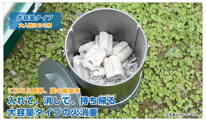 LOGOS マイティー火消し壷(火消壺)