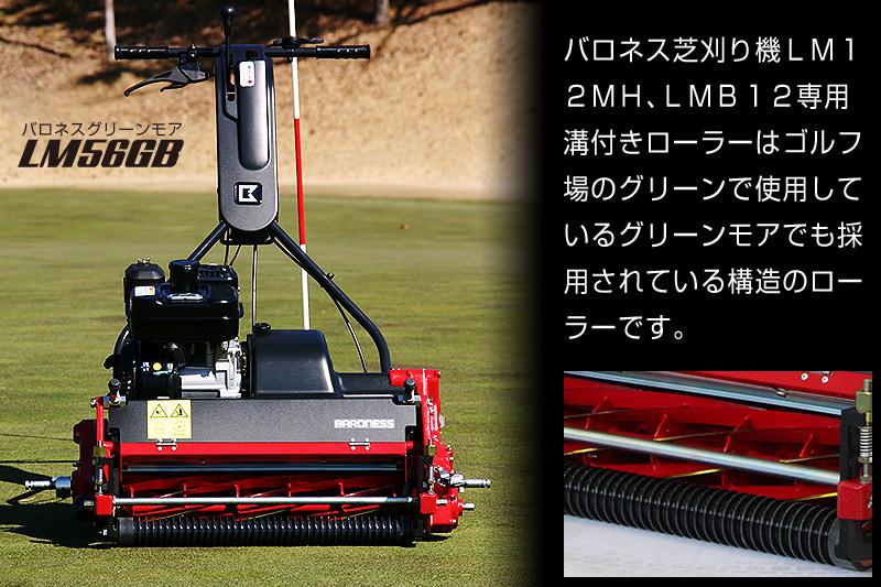 バロネス芝刈り機LM12MH、LMB12専用溝付きローラー