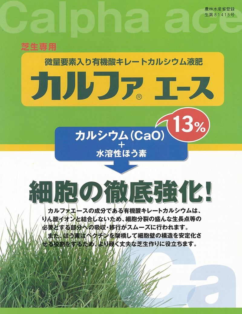 芝生専用微量要素入り有機酸キレートカルシウム液肥 カルファエース