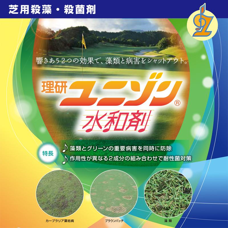 芝生の藻類、炭疽病、ブラウンパッチ、カーブラリア葉枯病の防除に。芝生用殺菌剤 ユニゾン水和剤 1kg入り