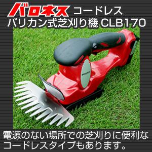 バロネスコードレスバリカン式芝刈り機CLB170