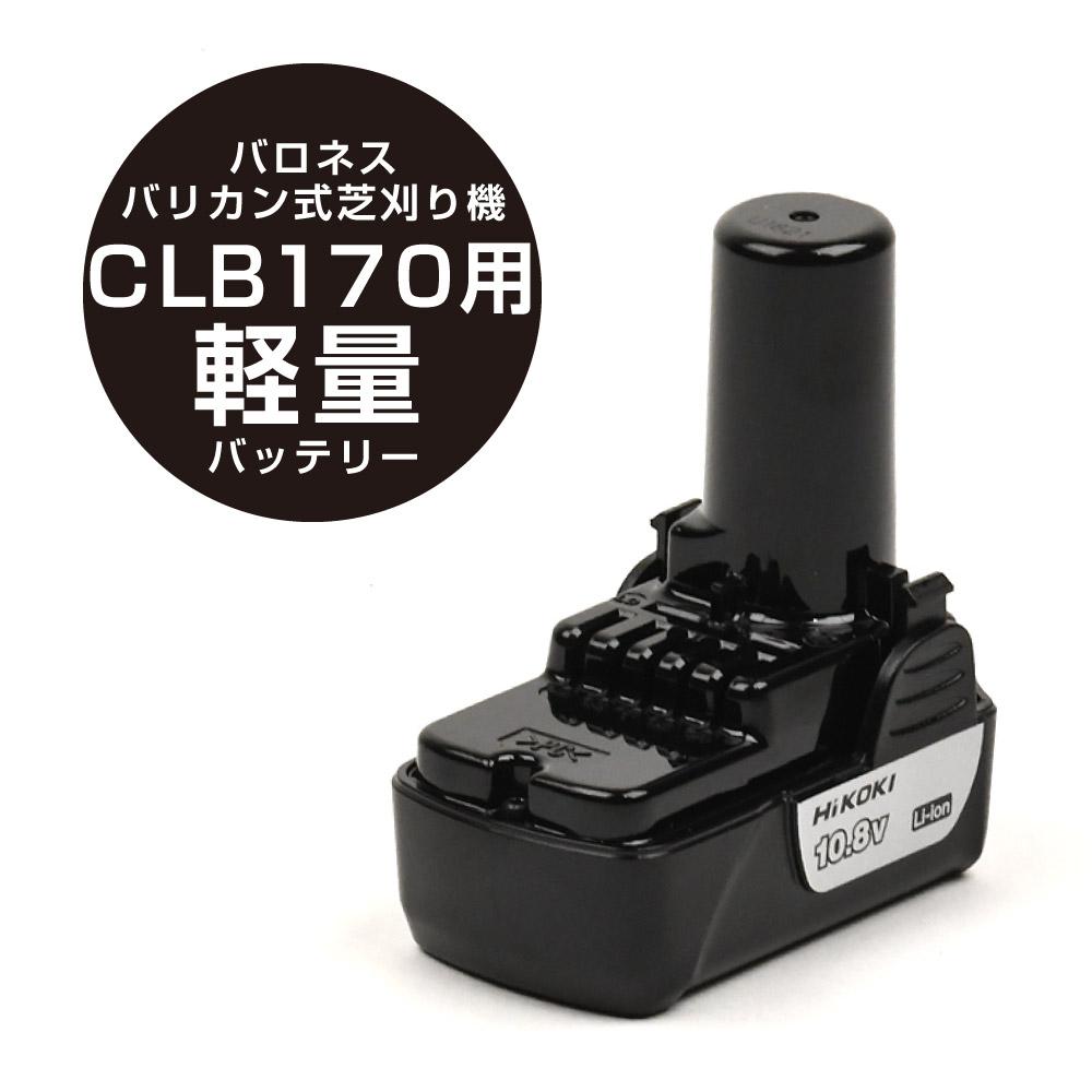 バロネスコードレスバリカン式芝刈機CLB170専用バッテリー