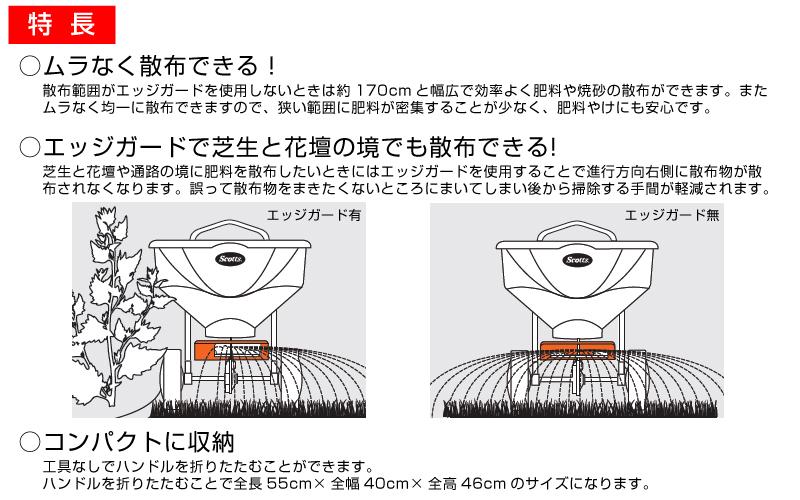 散布範囲がエッジガードを使用しないときは約170cmと幅広で効率よく肥料や焼砂の散布ができます。またムラなく均一に散布できますので、肥料やけの心配も少なく安心です。