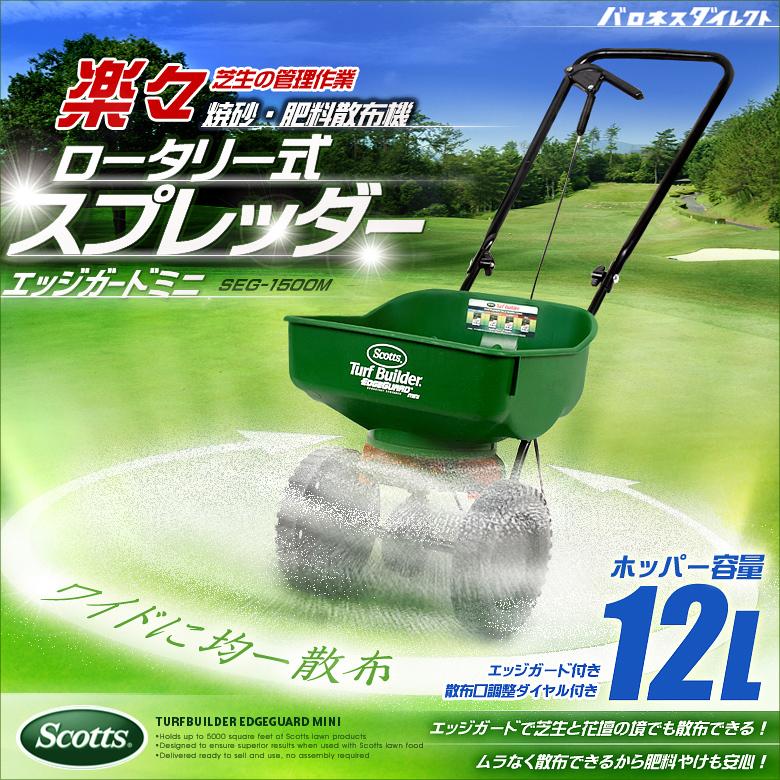 焼砂・肥料散布機 スコッツ ロータリー式スプレッダー エッジガードミニ SEG-1500M
