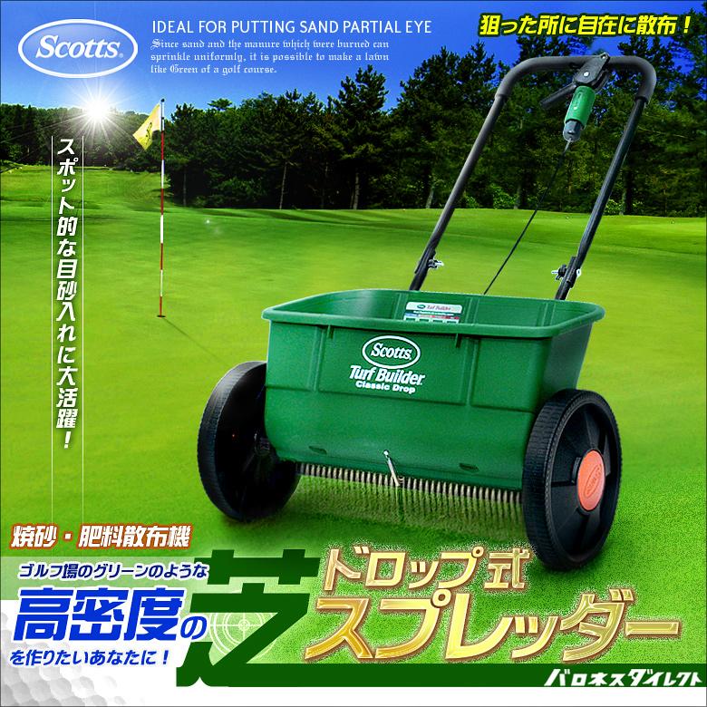 焼砂・肥料散布機 スコッツ ドロップ式スプレッダー アキュアグリーン SAG-3000 スポット的な目砂入れに大活躍!
