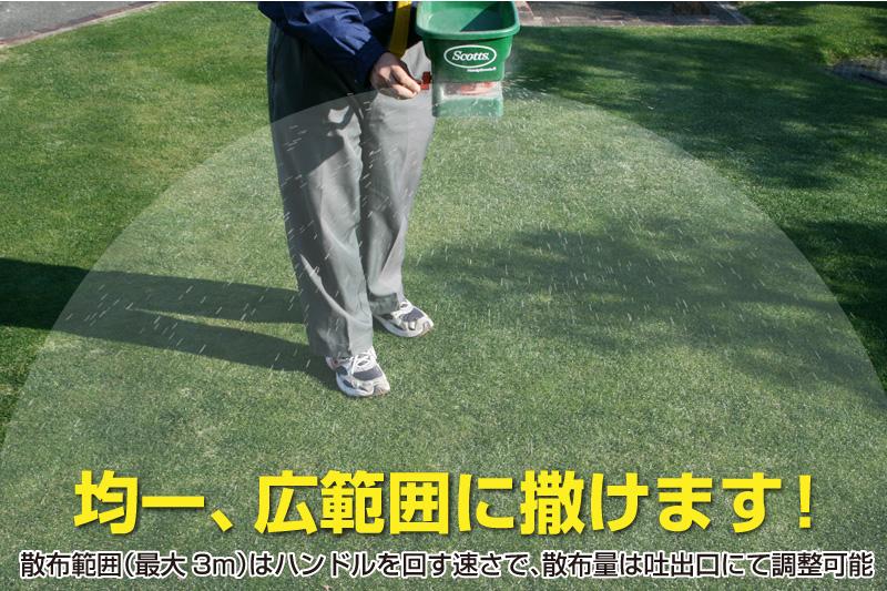 ムラができて困ってませんか?もう悩みは無用です。面白いくらい均一にまけます。あなたのお庭にジャストサイズ!100坪までのお庭向け。均一、、広範囲に撒けます。散布幅はハンドルを回す速さで、散布量は吐出口にて調整可能。
