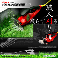 バロネス コード付きバリカン式芝刈り機