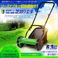 FIELDWOODS 手動式芝刈り機