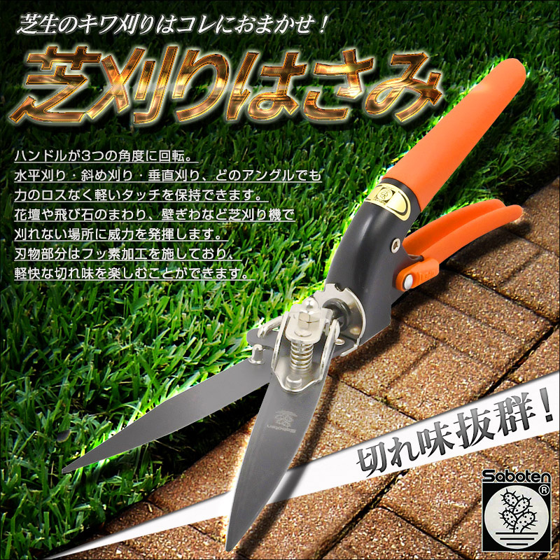 サボテン 芝刈りはさみ(芝刈りばさみ) 回転タイプ 芝生鋏  フッ素コート刃 340mm No.1030-T ギフト