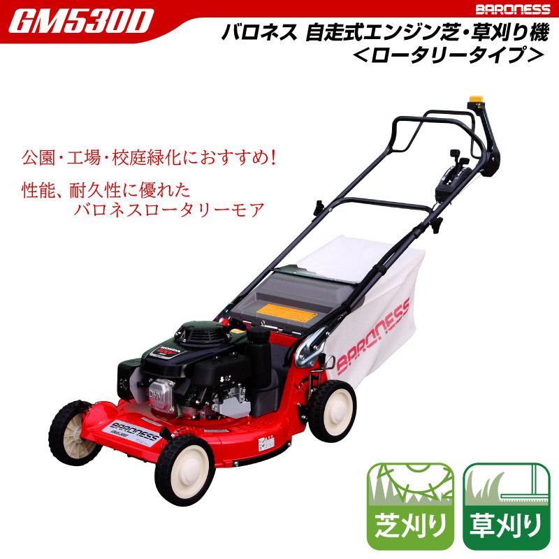 エンジン式芝・草刈り機