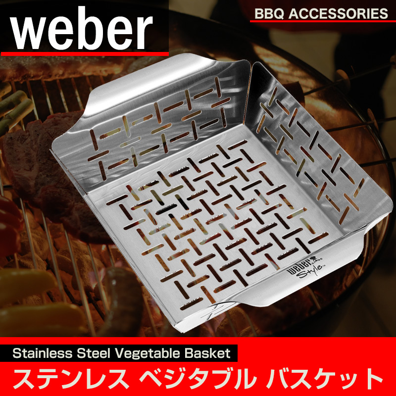 細かい野菜や小さなお肉を焼くのに便利なプレート!WEBER(ウェーバー)  ステンレスベジタブルバスケット Stainless steel vegetable basket 6434