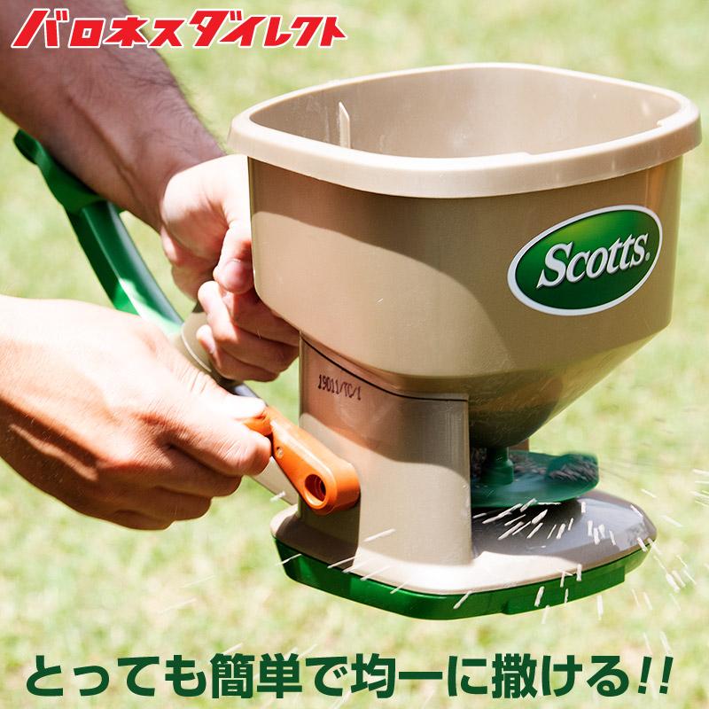 種・肥料散布器 スコッツ ハンディースプレッダー ワイドにムラなく拡散する簡単きれいに芝生の種や肥料まきができます。面白いくらい均一にまけます。