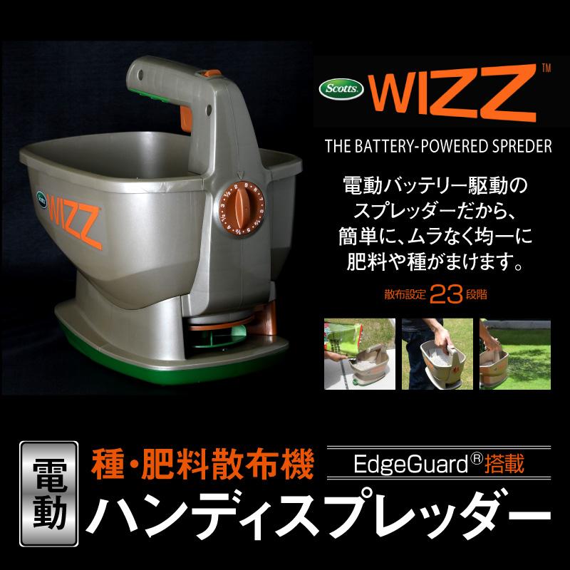 種・肥料散布器 スコッツ WIZZ 電動ハンディースプレッダー ワイドにムラなく拡散する簡単きれいに芝生の種や肥料まきができます。面白いくらい均一にまけます。