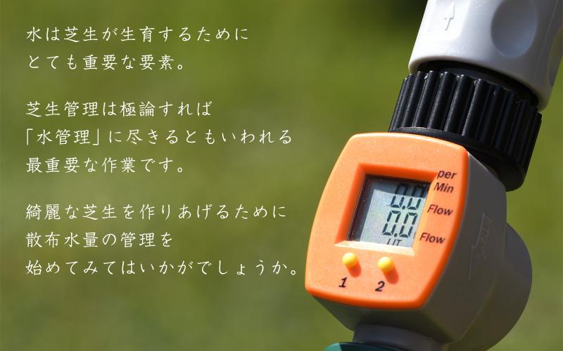 節水流量計