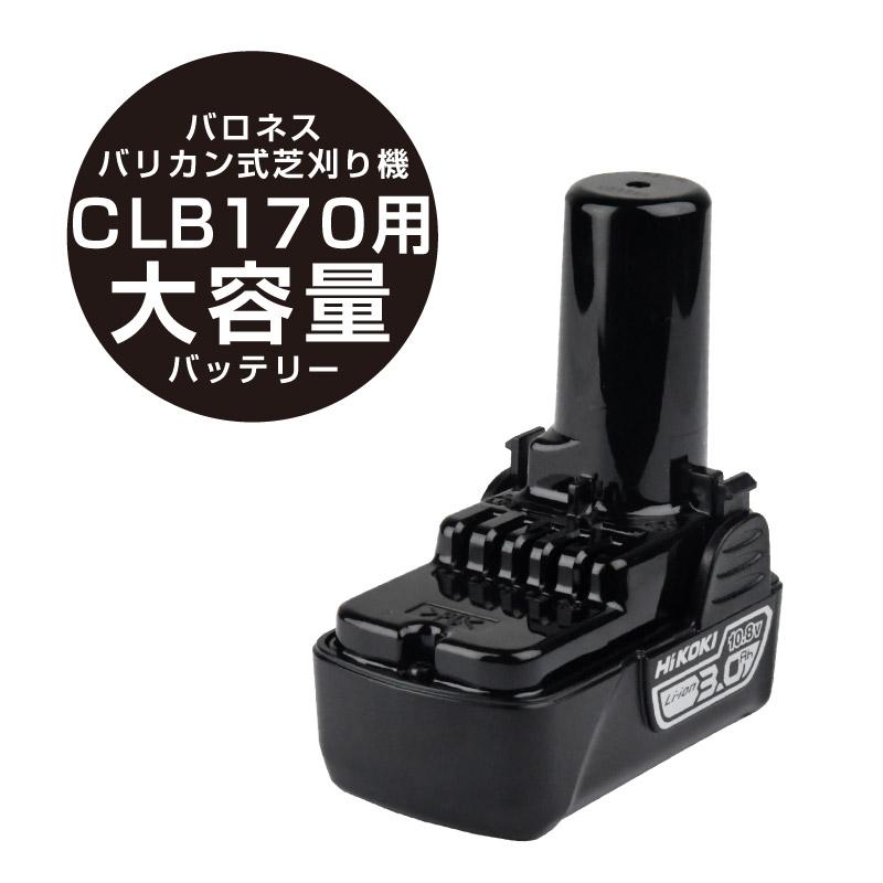 バロネスコードレスバリカン式芝刈機CLB170用大容量バッテリー