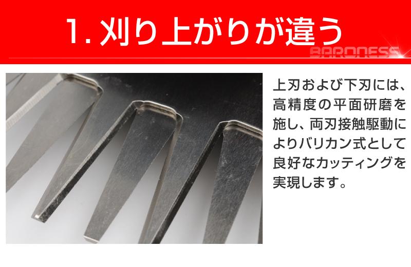 芝・芝生用バロネス コード付バリカン式芝刈り機CL170 上刃および下刃には、高精度の平面研磨を施し、両刃接触駆動によりバリカン式として良好なカッティングを実現します。