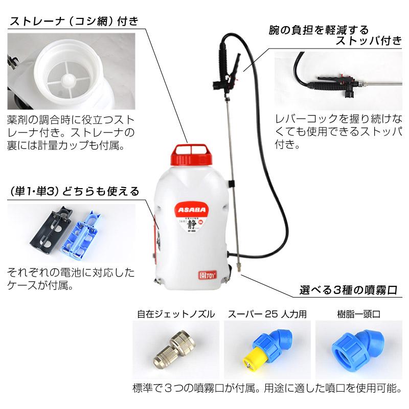 乾電池式動力噴霧器 DP-10DX