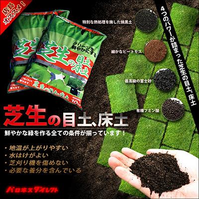 バロネス芝生の目土・床土 10kg入り×3袋セット