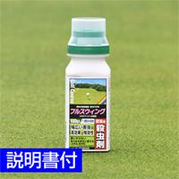 芝生用殺虫剤