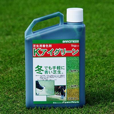 芝生用着色剤 Kアイグリーン