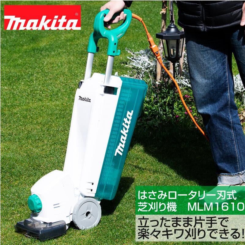 マキタ はさみロータリー刃式芝刈り機 MLM1610 立ったまま片手で楽々キワ刈りできる!