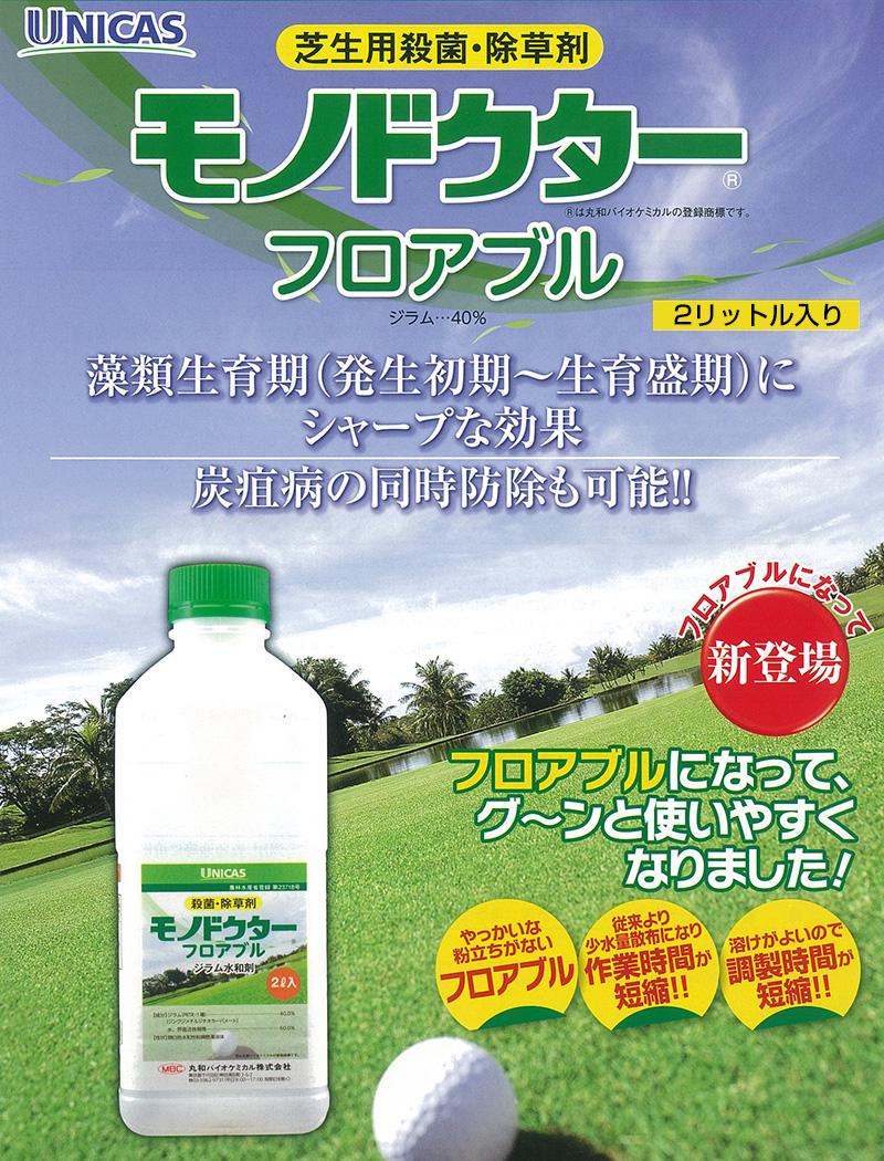 芝生(ベントグラス)への炭疽病の防除と、藻類防除に。芝生用殺菌剤 モノドクターフロアブル 2L入り