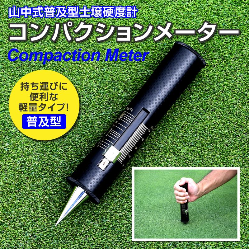 コンパクションメーター ゴルフ グリーン 硬度 土壌硬度計 山中式普及型土壌硬度計