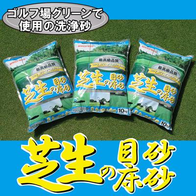 【洗砂】バロネス芝生の目砂・床砂 10kg入り×3袋セット