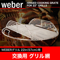 WEBER(ウェーバー) 交換用 グリル網(WEBERグリル22インチ専用) hinged cooking grate for 22inch