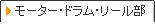モーター・ドラム・リール部