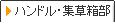 ハンドル・集草箱部