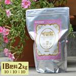 園芸用IB肥料 ガーデンラッシュ