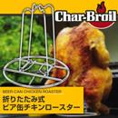 Char-Broil ビア缶チキンロースター