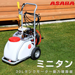 ASABA 電動噴霧器 ミニタン