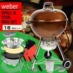Weber グリル&ツール14点セット