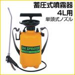 蓄圧式噴霧器 4リットル用