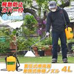 芝生除草剤散布用 飛散防止カバー付 蓄圧式噴霧器
