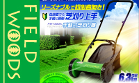 FIELDWOODS芝刈り機