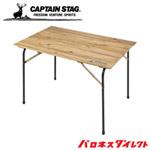 CAPTAIN STAG CSクラシックス FDリビングテーブル